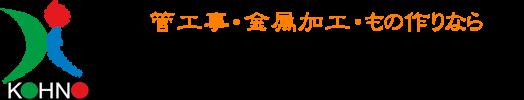 有限会社 河野工業|兵庫県姫路市|管工事・金属加工・ものづくり